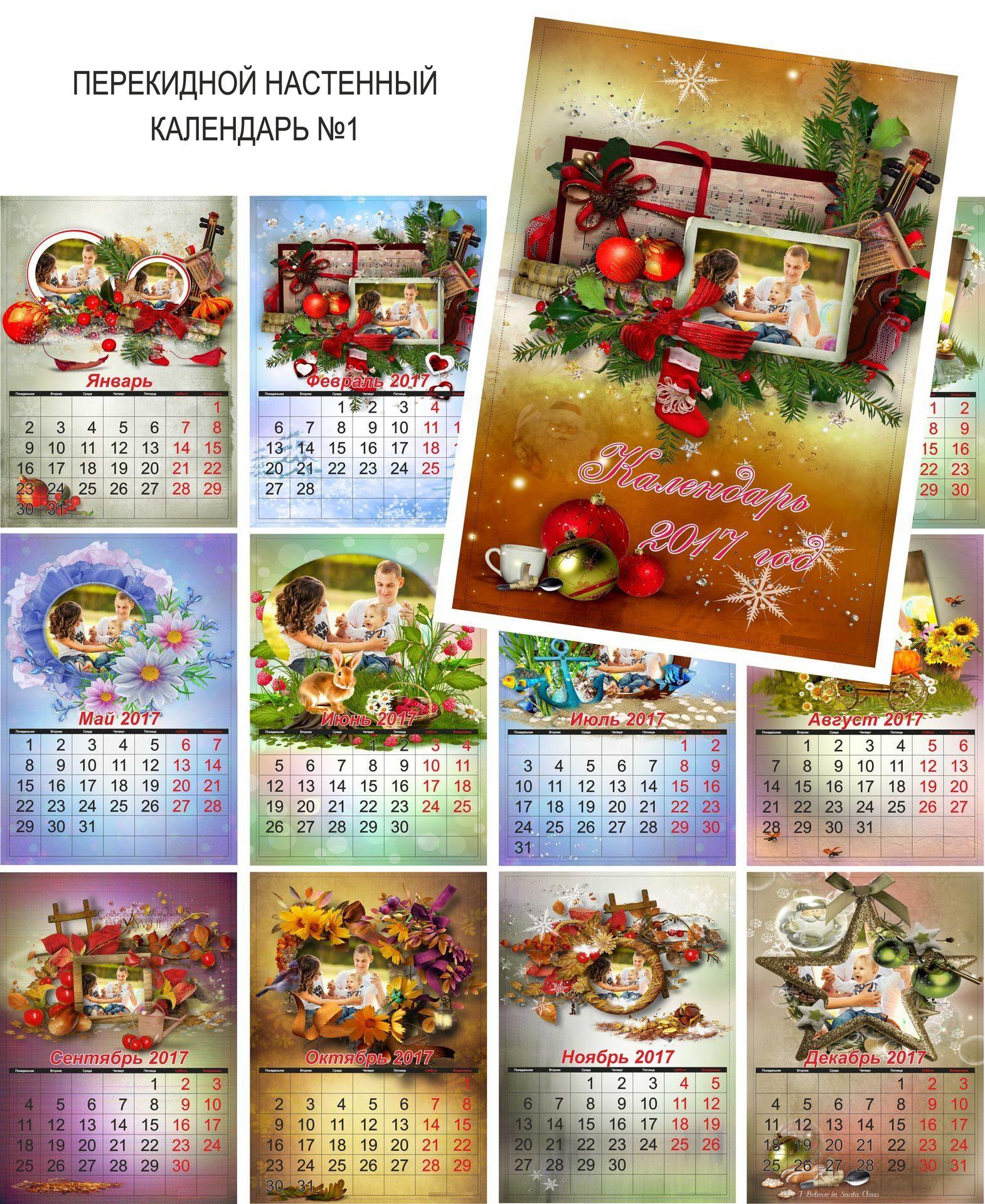 Настенный календарь из